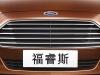 2015 Ford Escort thumbnail photo 58355